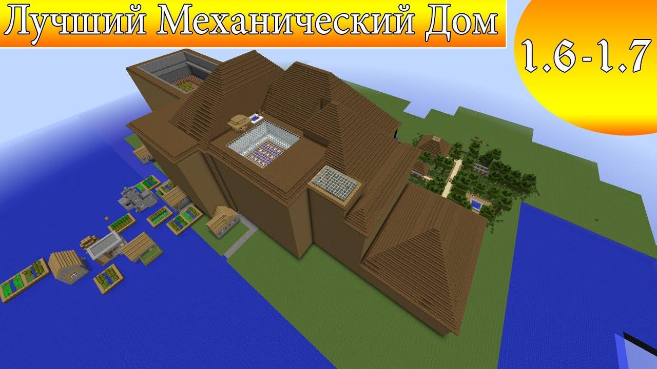Download Video Лучший механический дом в Minecraft 1080p + Скачать .mp4, mkv, avi, 3gp - downloadmp3baru.co