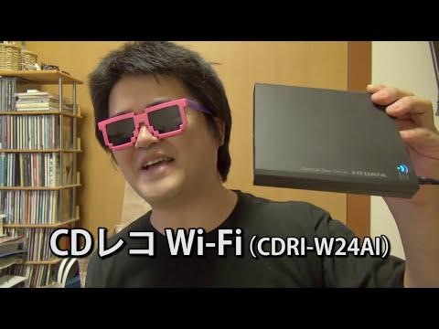 出た!CDレコWi-FiモデルiPhone・Android両対応、スマホやタブレットに音楽CDをワイヤレスでリッピング!しかも音楽CDを焼ける「CDRI-W24AI」