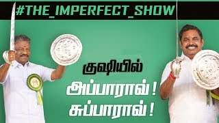 Central government calls TN Governor | The Imperfect Show