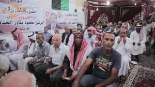 افتتاح مقر المرشح محمود مناور الحديد - قائمة البركة - الدائرة الرابعة - عمان