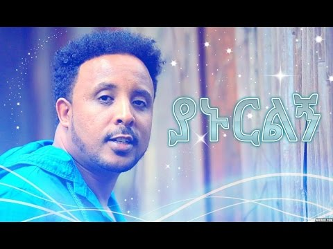 Abraham Nigussie - Yanurlign - New Ethiopian Music 2016 Official Video clip