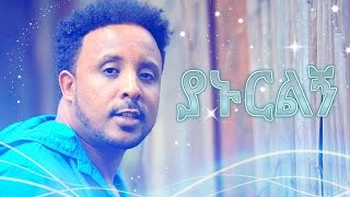 Abraham Nigussie - Yanurlign - New Ethiopian Music 2016 (Official Video)