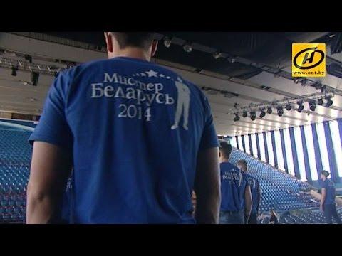 В столичном Дворце спорта проходит конкурс мужской красоты «Мистер Беларусь»
