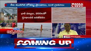 Crops Drowned In Rain Water At Telugu States