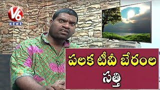 Bithiri Sathi Wants To Buy LED TV | Satire On Fake and Cheap TVs Scam In Online Market | Teenmaar News