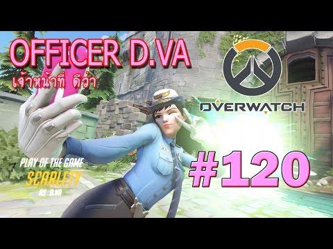 Officer D.va เจ้าหน้าที่ ดีว่า พร้อมปฏิบัติหน้าที่แล้วค่ะ - Overwatch [ไทย] #120