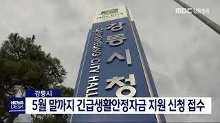 강릉시, 긴급생활안정자금 지원 신청 접수