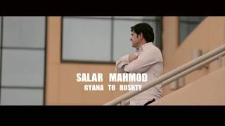 SALAR MAHMOD GYANA TO ROSHTY NEW CLIP سالار محمود ـ گیانە تۆ ڕۆشتی