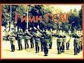 ПЕСНЯ ГИМН ГСВГ mp3