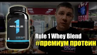 R1 Whey Blend - протеин (ФЛЕКС-СПОРТ)