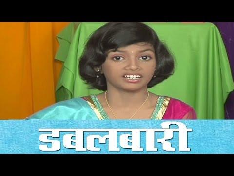 Mazya Bobadiya Bola | Bhairavi Jadhav | Dabal Bari Bhajan video