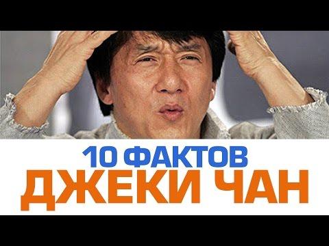 10 выдающихся фактов о ДЖЕКИ ЧАНЕ