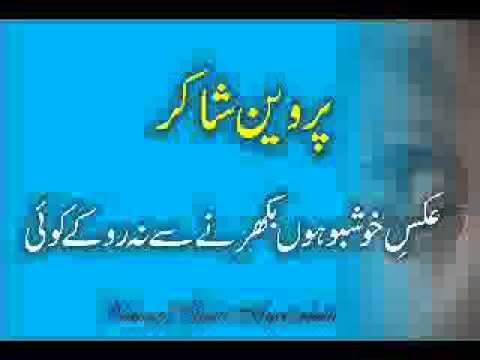 Parveen shakir aks e khushboo hoon Voice of Syed Aqeel shah