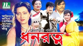 Bangla Movie: Dhon Rotno | Jasim, Rozina, Sunetra | Old Hit Movie