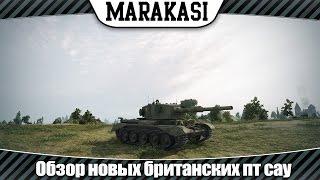 World of Tanks тест 0.9.5 обзор новых британских пт сау, первые впечатления