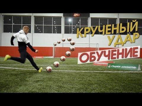Обучение Крученому Удару #21. Штрафные Messi и Payet. Curve Freekicks Tutorial