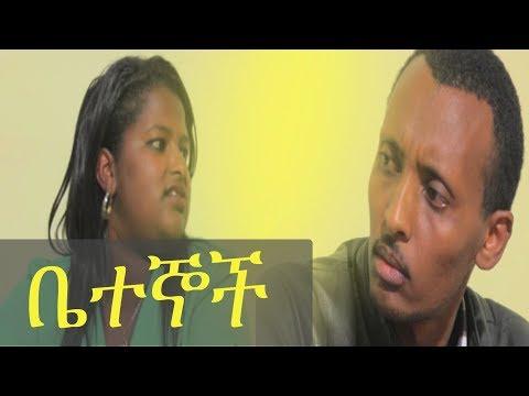 ቤተኞች  '' BETEGNOCH ''  ETHIOPAN SPRICALE FILM 2018