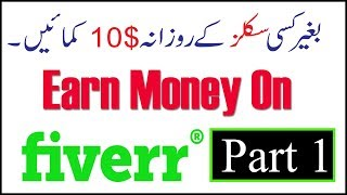 How To Earn Money On Fiver Without Any Skills - Earn 10$ Daily -Fiver Latest Tips 2018 In Urdu/Hindi
