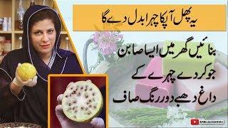 Homemade Soap for Pigmentation by Dr. Bilquis Shaikh | Homemade beauty Soap Recipe