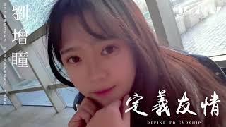 【HD】劉增瞳   定義友情 feat 箱子君 完整高清音質 ♫ Liu Zeng Tong   Define Friendship
