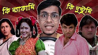 Simul Parul Movie Review | E Kemon Cinema Ep13 | The Bong Guy