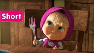 Masha and The Bear - La Dolce Vita (I want something sugary!)