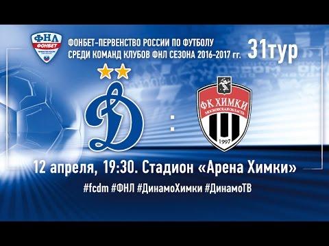 «Динамо» vs «Химки» - Live!