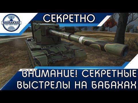 Секретные выстрелы на бабахах, я целый год ждал чтобы их показать! World of Tanks