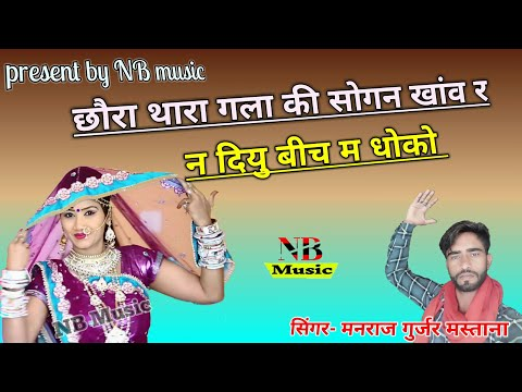 Super hit song singer - manraj gurjar mastana