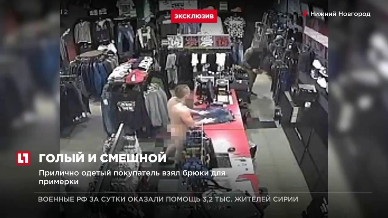 Голый Мужик Идет В Магазин