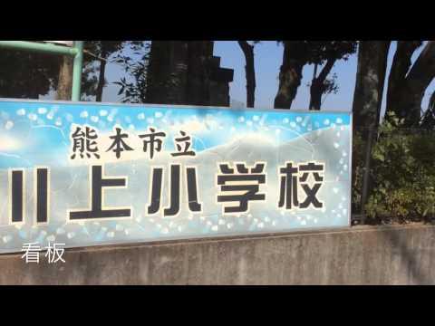 川上小学校(熊本市北区)の投稿...
