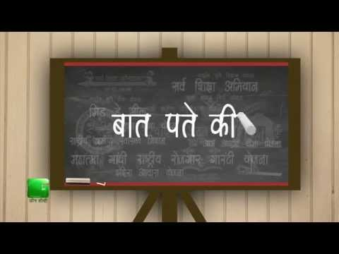 Baat Pate ki - Promo Green TV