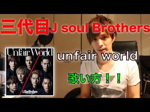 『歌い方シリーズ』三代目 J Soul Brothers   unfair world 歌い方!!(アンフェアthe end主題歌)
