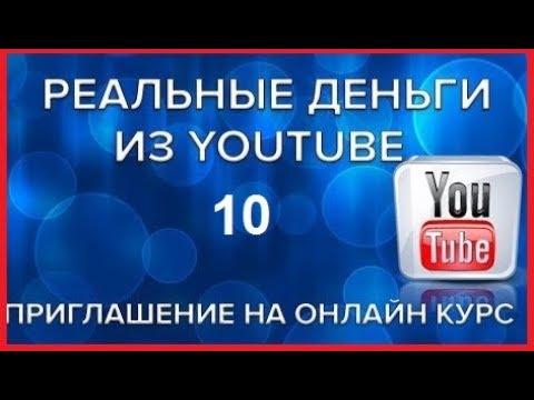 Как развить Успешный бизнес с помощью YouTube.  Как заработать на Ютубе