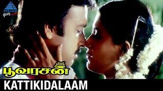 Poovarasan Movie Songs | Kattikidalam Video Song | Karthik | Rachana | Pyramid Glitz Music