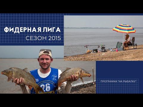 Хабаровская Фидерная Лига. Сезон 2015