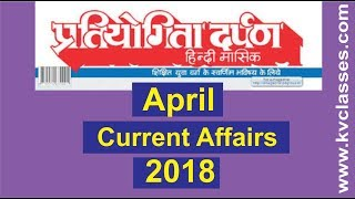 Pratiyogita Darpan April 2018 Current Affairs| General Knowledge 2018 in Hindi| Current Affairs