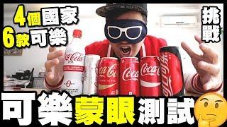 【挑戰】可樂蒙眼測試