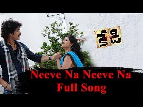 Neeve Na Neeve Na Full Song Ll Movie  Kedi Ll  Nagarjuna, Mamata Mohandas video