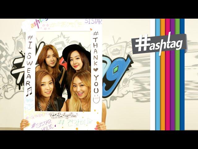 #hashtag(해시태그): SISTAR(씨스타) _ I Swear(아이 스웨어) [ENG/CHN SUB]