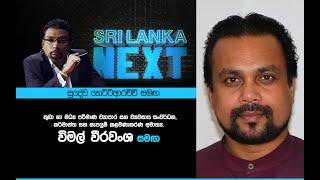 Sri Lanka Next - 01-08-2020