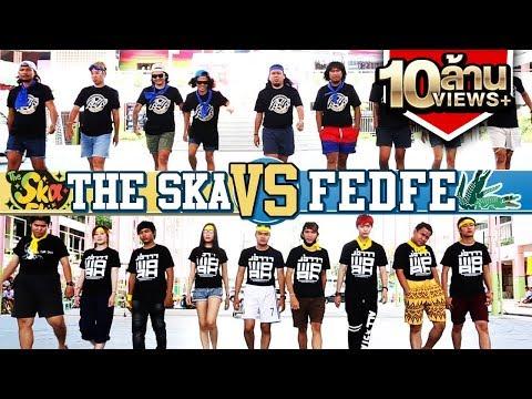 The Ska X Fedfe แข่งโดดยาง