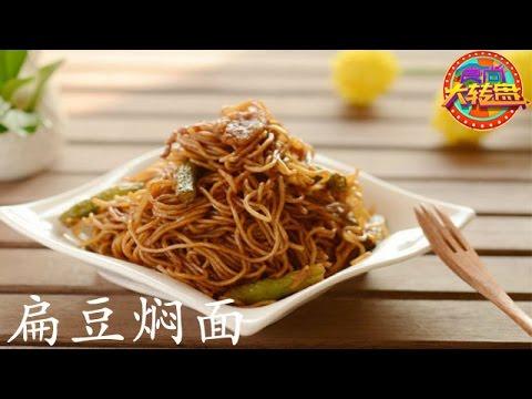 陸綜-食尚大轉盤-20161120 南北麵條擂台賽