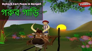 Bullock Cart Song in Bengali | Bengali Rhymes For Children | Baby Rhymes Bengali | Bangla Kids Songs