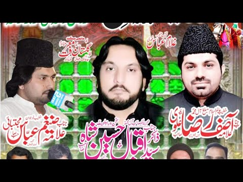 6 Rabi Ul Awal 4 November  2019 Live Majlis e Aza (Ameenpur Dhapa..... Gujranwala)