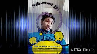 Song:Dhruba Tara by Somrat/2018