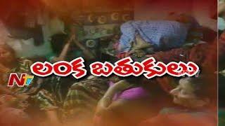 గోదావరి ఒడిలో జీవనం క్షణక్షణం నరకం | లంక నుంచి బయటకు రావాలంటే గోదావరి దాటాల్సిందే | NTV