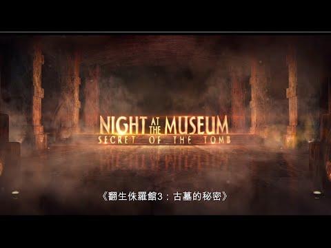《翻生侏羅館 3:古墓的秘密》香港首回預告 Night at the Museum: Secret of the Tomb HK1st Trailer