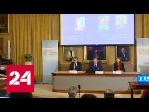 Химический дарвинизм: американцы и британец получили Нобеля за эволюцию белков - Россия 24
