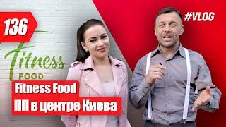 Как открыть Кафе в центре Киева с нуля? Обзор бизнеса FITNESS FOOD! |Бегущий Банкир